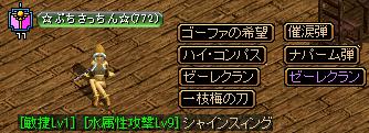 ぷちドロップH23年2月1日.png