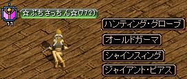 ぷちドロップH23年2月3日.png