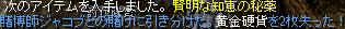 ぷち神秘クエ2H23年1月29日.png