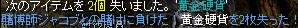 ぷち神秘クエ3H23年1月29日.png