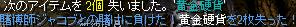 ぷち神秘クエ4H23年1月29日.png