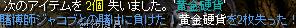 ぷち神秘クエ5H23年1月29日.png