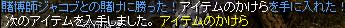 ぷち神秘クエ6H23年1月29日.png