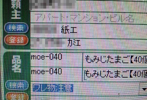 かみえ(20111201)