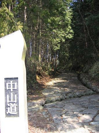 中山道石畳
