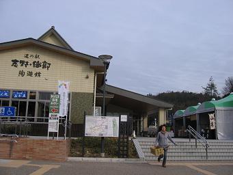 道の駅「志野・織部陶遊館」