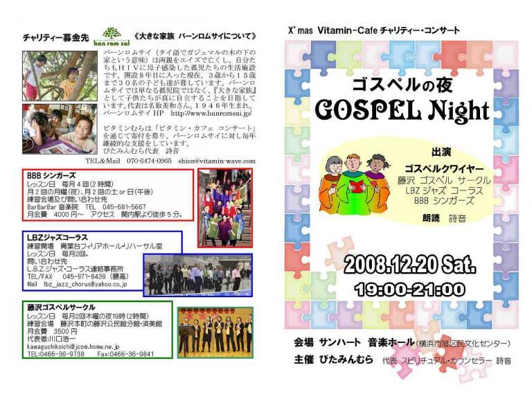 20081220GospelConcert01