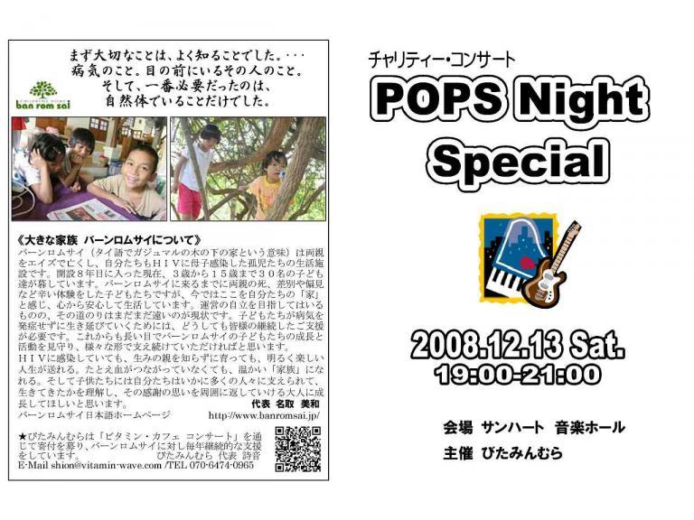 20081213PopsConcert01