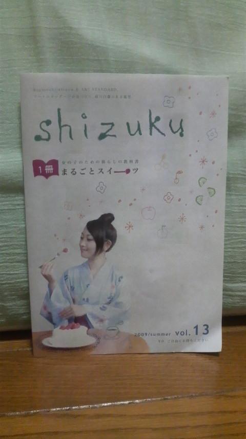 Shizuku夏号表紙