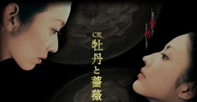 CR牡丹と薔薇