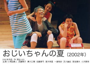 おじいちゃんの夏 2002