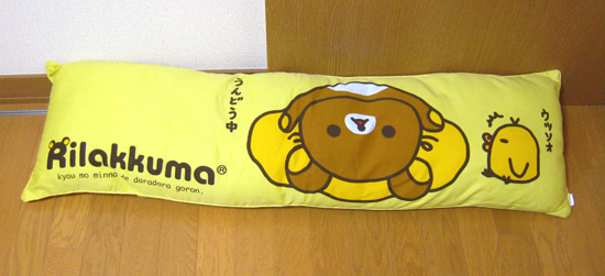 ロングピロー黄