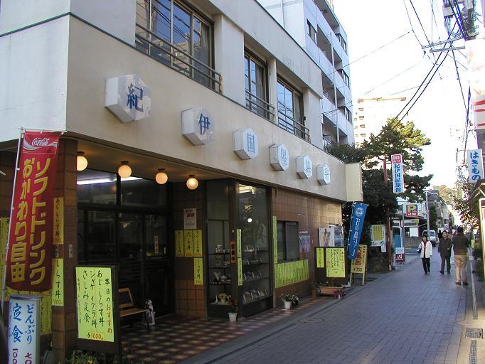 江ノ島 紀伊国屋旅館