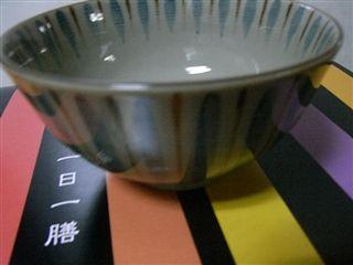 いきいき雑炊 茶碗 写真