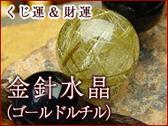 rutile quartz.jpg