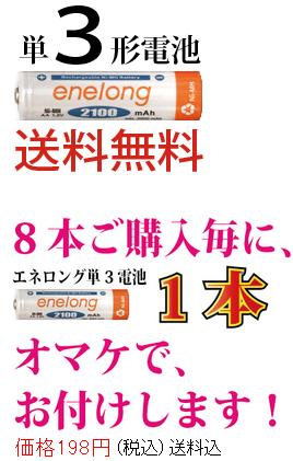 エネロング電池 単3ばら売りっす