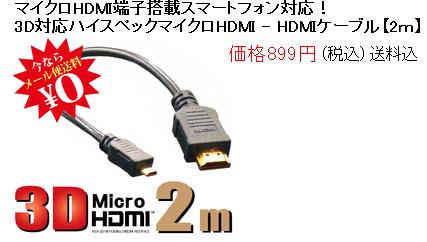 microHDMIケーブル マイクロHDMI端子搭載の機器に対応しています。