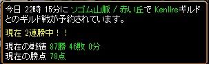 2月3日 GV 相手.jpg
