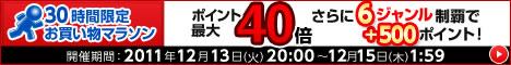 お買いものマラソン211.12.13.jpg