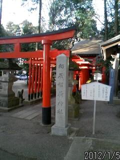 初振稲荷神社