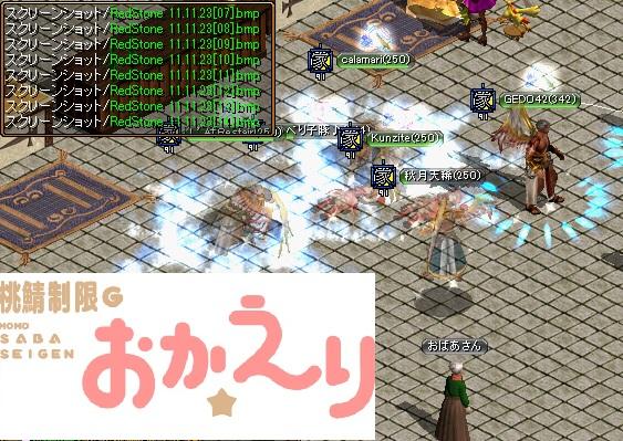おかえり軍団.jpg