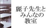 麗子先生とみんなの教室