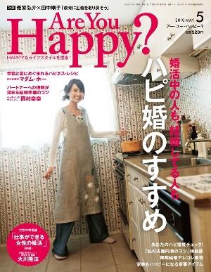 「Are you Happy? 5月号」にマダム・ホーの特集記事カラー8ページ