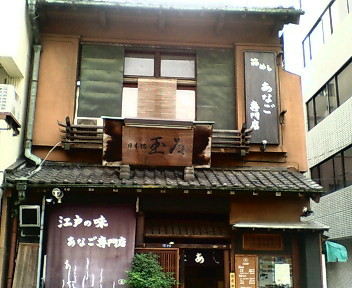 日本橋玉ゐ