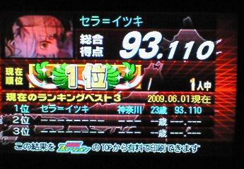 09/06/01 Shining☆Days