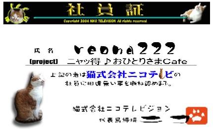 reona222-2.jpg