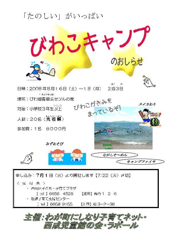 びわ湖キャンプのおしらせa.jpg