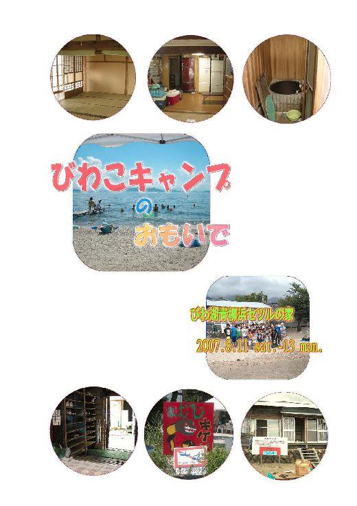 2007びわ湖キャンプ文集表紙.jpg