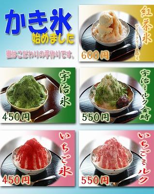 かき氷POPのコピー.jpg