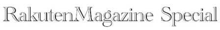 Rakuten Nagazine special issue