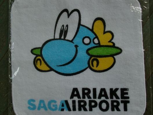 佐賀空港のタオル