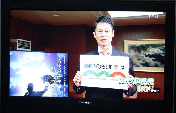 広島県知事PR