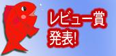レビュー賞発表ページ