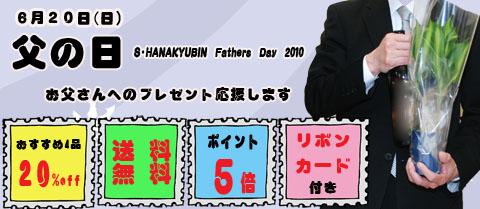 父の日POP大4特典ブログ用.jpg