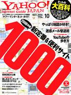 YAHOO ! Internet Guide Japan