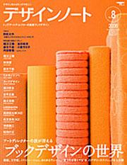 デザインノート(8)