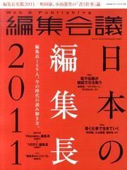 編集会議2011