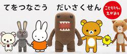 teotsunago01_banner.jpg