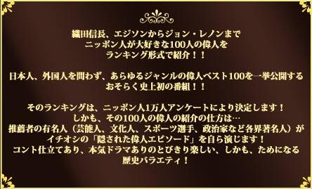 超大型歴史アカデミー史上初!1億...
