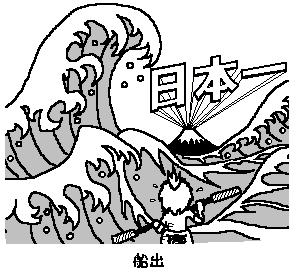 みかみ日本一桜