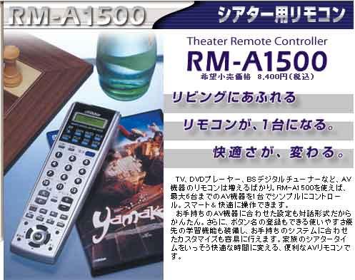 多機能学習リモコン RM-A1500