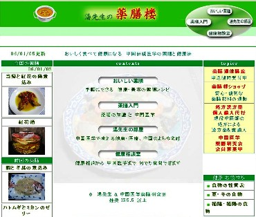 おいしく食べて健康になる 中国伝統医学の薬膳と健康法
