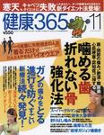 【年間購読】健康365