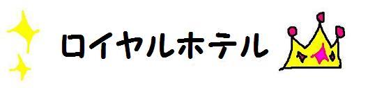 ロイヤル.JPG