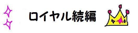 ロイヤル続.JPG