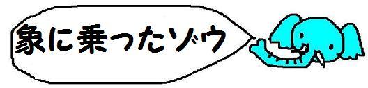 ゾウ.JPG